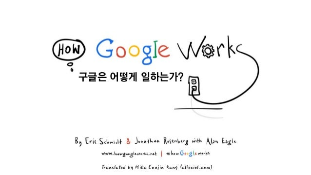 구글은 어떻게 일하는가? Translated by Mika Eunjin Kang (alleciel.com)