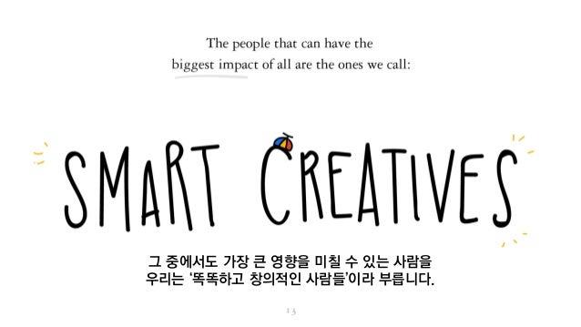 그 중에서도 가장 큰 영향을 미칠 수 있는 사람을 우리는 '똑똑하고 창의적인 사람들'이라 부릅니다.