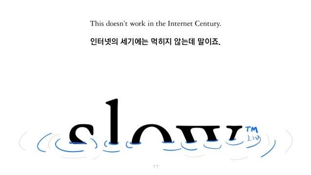 인터넷의 세기에는 먹히지 않는데 말이죠.