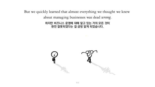 하지만 비즈니스 운영에 대해 알고 있는 거의 모든 것이 완전 잘못되었다는 걸 금방 알게 되었습니다.