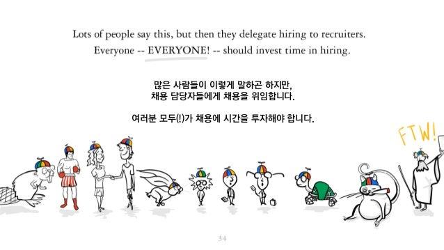 많은 사람들이 이렇게 말하곤 하지만, 채용 담당자들에게 채용을 위임합니다. 여러분 모두(!)가 채용에 시간을 투자해야 합니다.