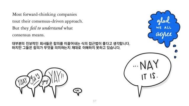 대부분의 진보적인 회사들은 합의를 이끌어내는 식의 접근법이 좋다고 생각합니다. 하지만 그들은 합의가 무엇을 의미하는지 제대로 이해하지 못하고 있습니다.