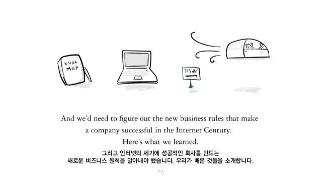 그리고 인터넷의 세기에 성공적인 회사를 만드는 새로운 비즈니스 원칙을 알아내야 했습니다. 우리가 배운 것들을 소개합니다.