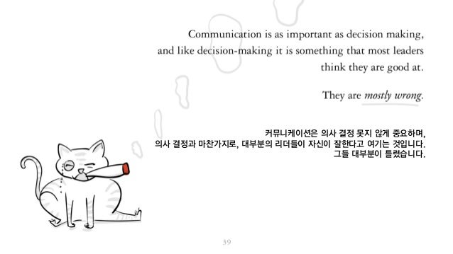 커뮤니케이션은 의사 결정 못지 않게 중요하며, 의사 결정과 마찬가지로, 대부분의 리더들이 자신이 잘한다고 여기는 것입니다. 그들 대부분이 틀렸습니다.