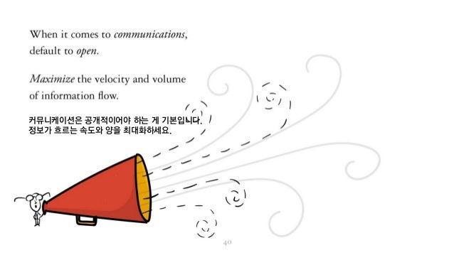 커뮤니케이션은 공개적이어야 하는 게 기본입니다. 정보가 흐르는 속도와 양을 최대화하세요.