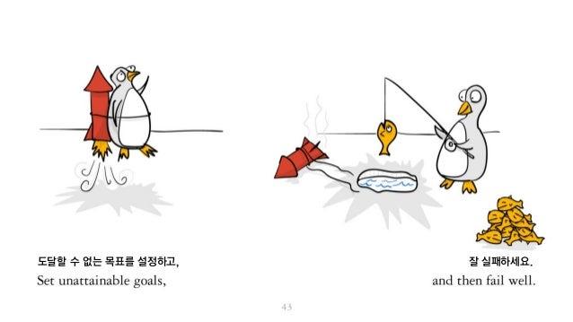 도달할 수 없는 목표를 설정하고, 잘 실패하세요.