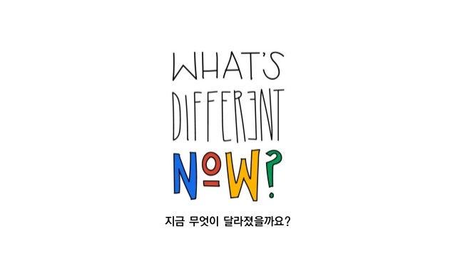 """에릭이 가장 좋아하는 질문들 중 하나인 """"지금 무엇이 다른가?""""부터 시작했습니다. 지금 무엇이 달라졌을까요?"""