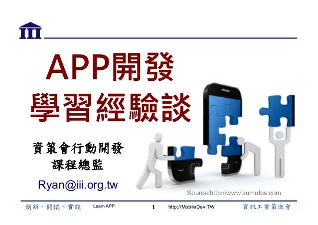 Learn APP http://MobileDev.TW資策會行動開發!課程總監!1APP開發學習經驗談Source:http://www.kumulos.comRyan@iii.org.tw