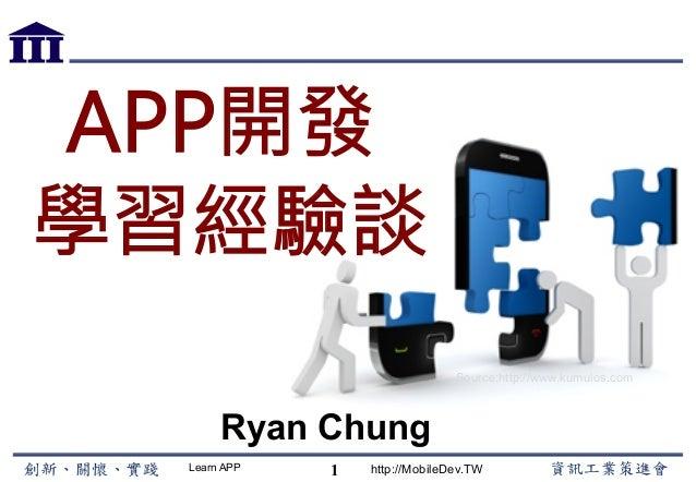 Learn APP http://MobileDev.TW Ryan Chung 1 APP開發 學習經驗談 Source:http://www.kumulos.com