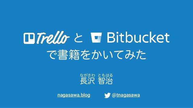 @tnagasawanagasawa.blog