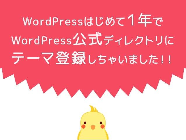 これからWordPressのテーマ制作をはじめる人のために 〜テーマを作って公式ディレクトリに登録しよう!〜 Slide 3