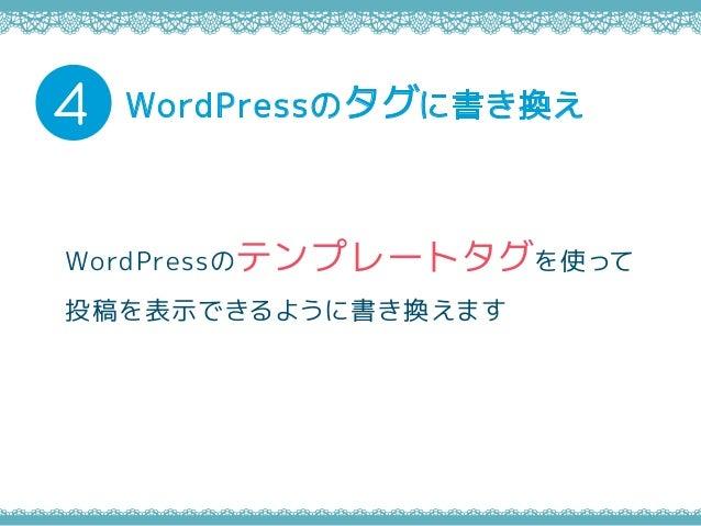 WordPressのテンプレートタグを使って 投稿を表示できるように書き換えます WordPressのタグに書き換え4
