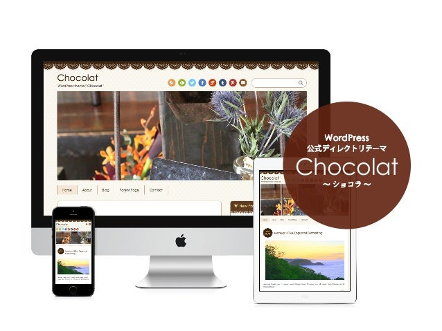 WordPress 公式ディレクトリテーマ 〜 ショコラ〜 Chocolat