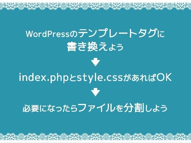 WordPressのテンプレートタグに 書き換えよう 必要になったらファイルを分割しよう index.phpとstyle.cssがあればOK