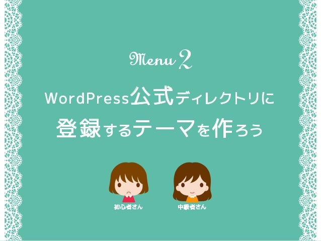 WordPress公式ディレクトリに 登録するテーマを作ろう 中級者さん初心者さん Menu2
