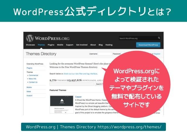 WordPress公式ディレクトリとは? WordPress.org   Themes Directory https://wordpress.org/themes/ WordPress.orgに よって検証された テーマやプラグインを 無料で...