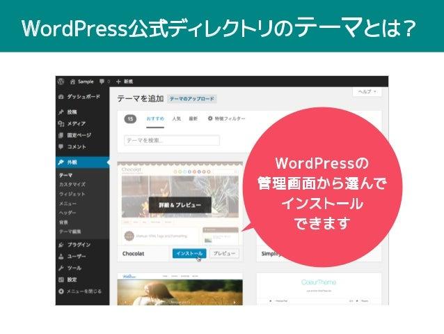 WordPressの 管理画面から選んで インストール できます WordPress公式ディレクトリのテーマとは?