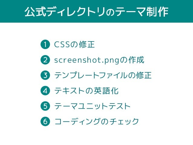 公式ディレクトリのテーマ制作 2 CSSの修正 screenshot.pngの作成 テンプレートファイルの修正 テキストの英語化 テーマユニットテスト コーディングのチェック 5 3 4 6 1