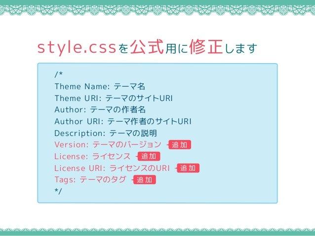/* Theme Name: テーマ名 Theme URI: テーマのサイトURI Author: テーマの作者名 Author URI: テーマ作者のサイトURI Description: テーマの説明 Version: テーマのバージョン ...