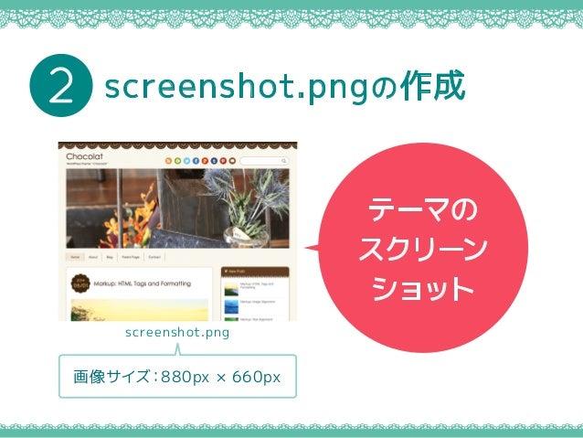 screenshot.pngの作成2 テーマの スクリーン ショット 画像サイズ:880px × 660px screenshot.png