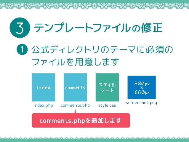 テンプレートファイルの修正3 style.css スタイル シート index index.php comments comments.php 880px × 660px screenshot.png comments.phpを追加します 公式...