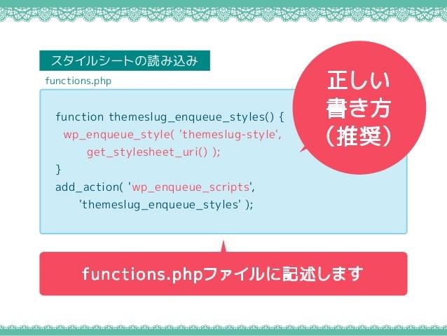 function themeslug_enqueue_styles() { wp_enqueue_style( 'themeslug-style', get_stylesheet_uri() ); } add_action( 'wp_enque...