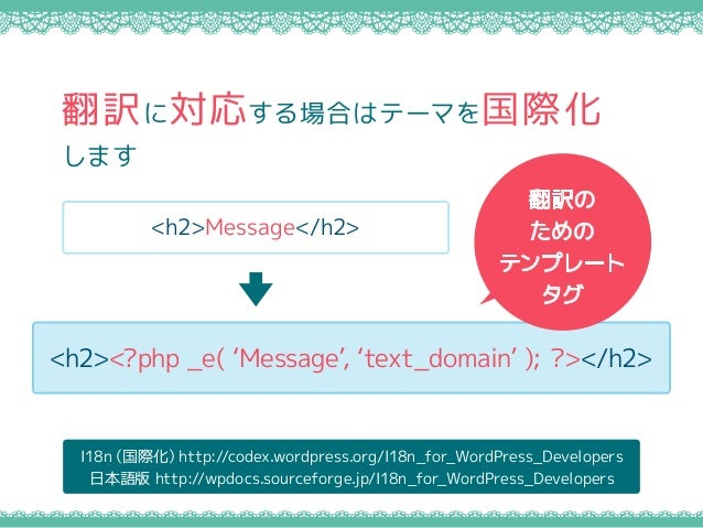 I18n(国際化)http://codex.wordpress.org/I18n_for_WordPress_Developers 日本語版 http://wpdocs.sourceforge.jp/I18n_for_WordPress_Dev...