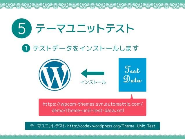 テーマユニットテスト http://codex.wordpress.org/Theme_Unit_Test テーマユニットテスト5 テストデータをインストールします1 Test Dataインストール https://wpcom-themes.s...