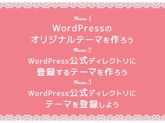 WordPressの オリジナルテーマを作ろう WordPress公式ディレクトリに 登録するテーマを作ろう WordPress公式ディレクトリに テーマを登録しよう Menu2 Menu1 Menu3