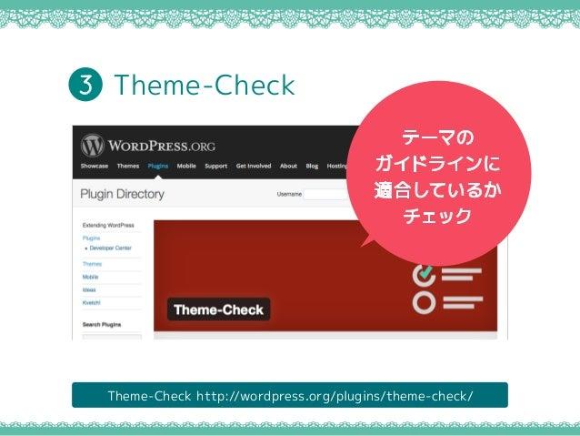 Theme-Check http://wordpress.org/plugins/theme-check/ テーマの ガイドラインに 適合しているか チェック Theme-Check3