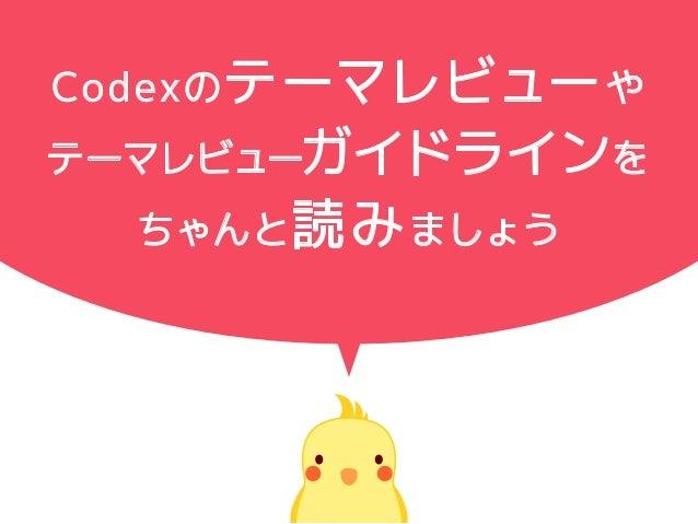 Codexのテーマレビューや テーマレビューガイドラインを ちゃんと読みましょう