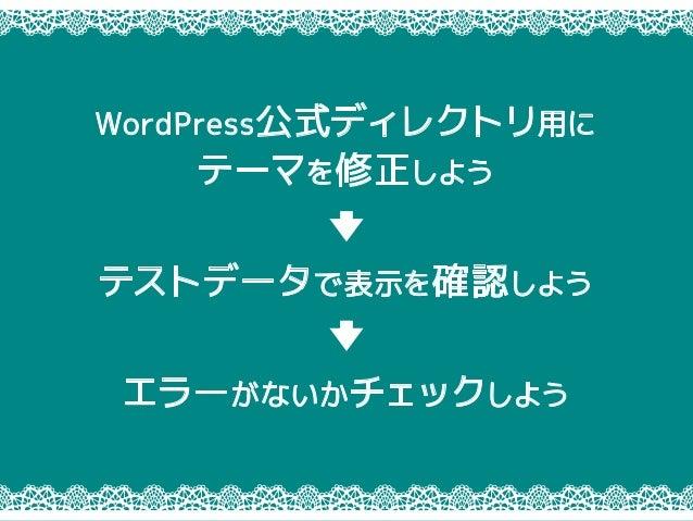 WordPress公式ディレクトリ用に テーマを修正しよう テストデータで表示を確認しよう エラーがないかチェックしよう