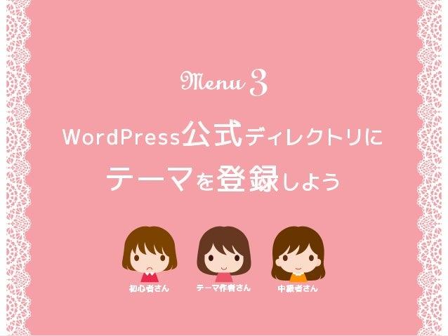 WordPress公式ディレクトリに テーマを登録しよう 中級者さん初心者さん テーマ作者さん Menu3