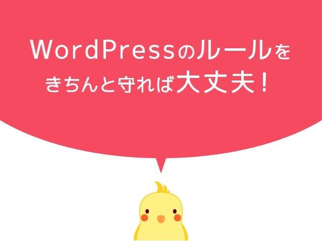 WordPressのルールを きちんと守れば大丈夫!