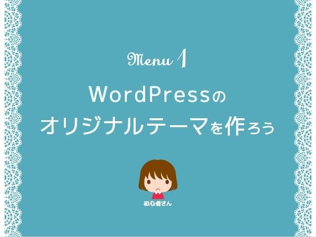 WordPressの オリジナルテーマを作ろう 初心者さん Menu1