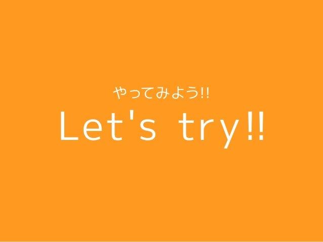 Let's try!! やってみよう!!