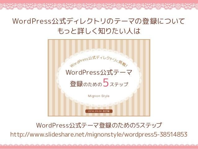 WordPress公式ディレクトリのテーマの登録について もっと詳しく知りたい人は Mignon Style WordPress公式テーマ 登録のための5ステップ W ordPress公式ディレクトリに挑戦! 2014.09.08 改訂版 ht...