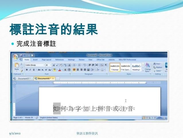 how to add pinyin in word mac