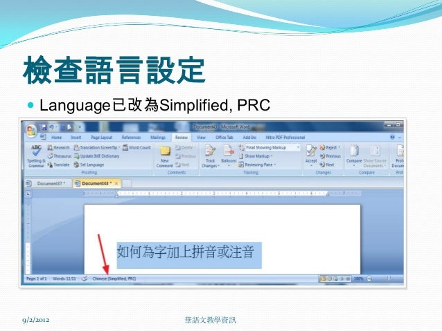 how to add pinyin in word 2013