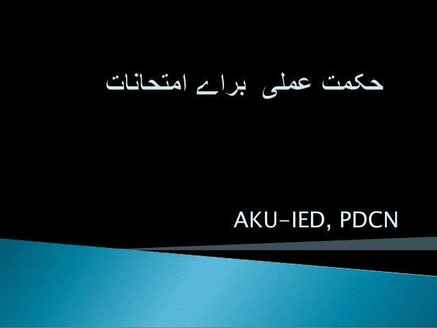 AKU-IED, PDCN