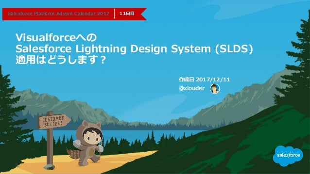 Visualforceへの Salesforce Lightning Design System (SLDS) 適⽤はどうします? 作成⽇ 2017/12/11 ​@xlouder Salesforce Platform Advent Cale...