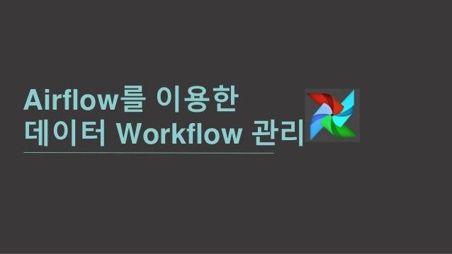 Airflow를 이용한 데이터 Workflow 관리