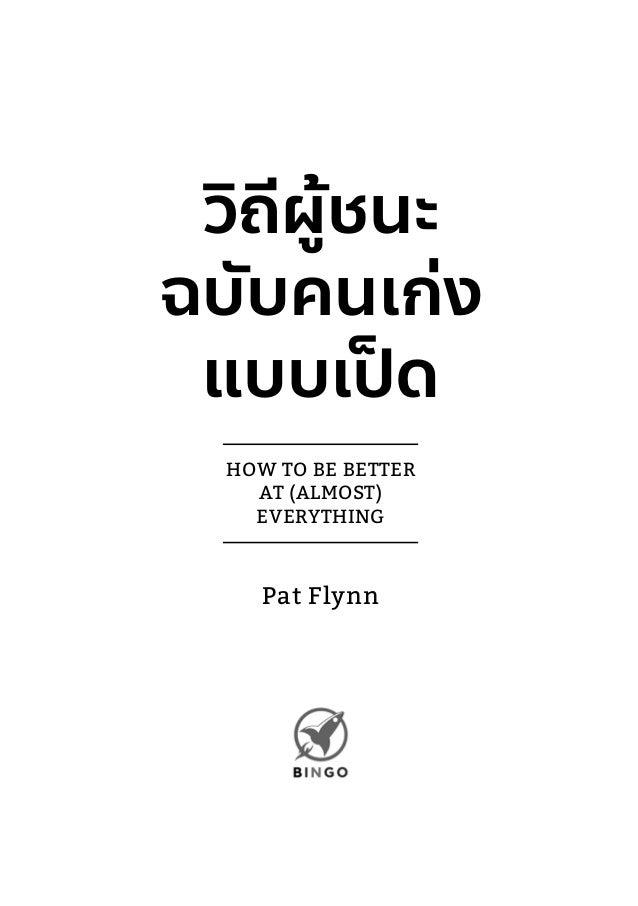 วิถีผู้ชนะ ฉบับคนเก่ง แบบเป็ ด HOW TO BE BETTER AT (ALMOST) EVERYTHING Pat Flynn