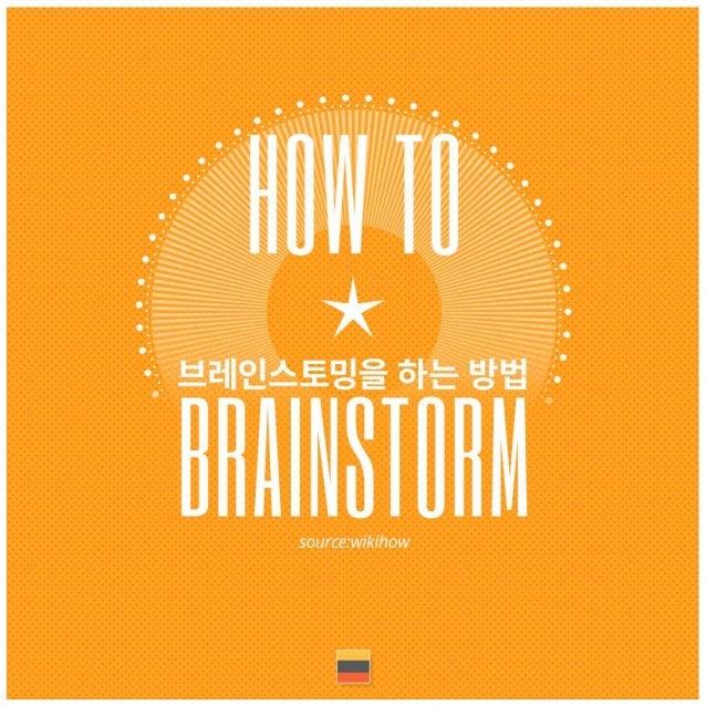 """""""브레인스토밍을 하는 방법""""(How to brainstorm)"""