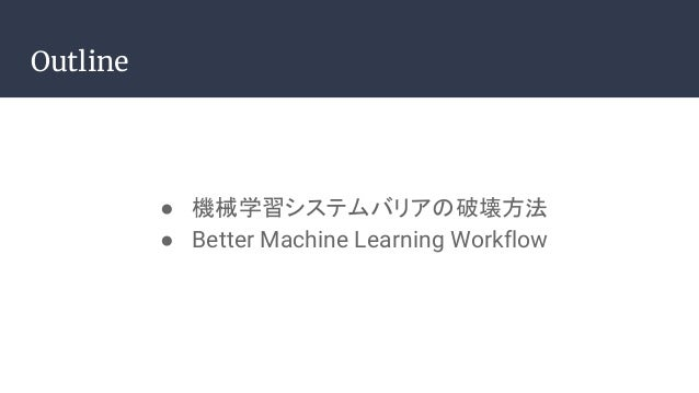 How to break the machine learning system barrier ? Slide 2