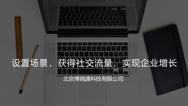 设置场景,获得社交流量,实现企业增长 北京博晓通科技有限公司
