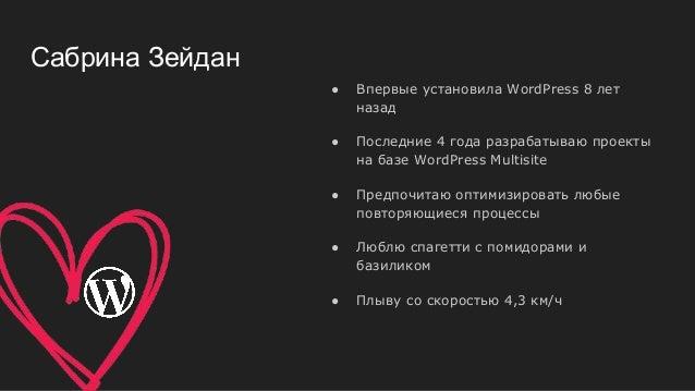 ● Впервые установила WordPress 8 лет назад ● Последние 4 года разрабатываю проекты на базе WordPress Multisite ● Предпочит...