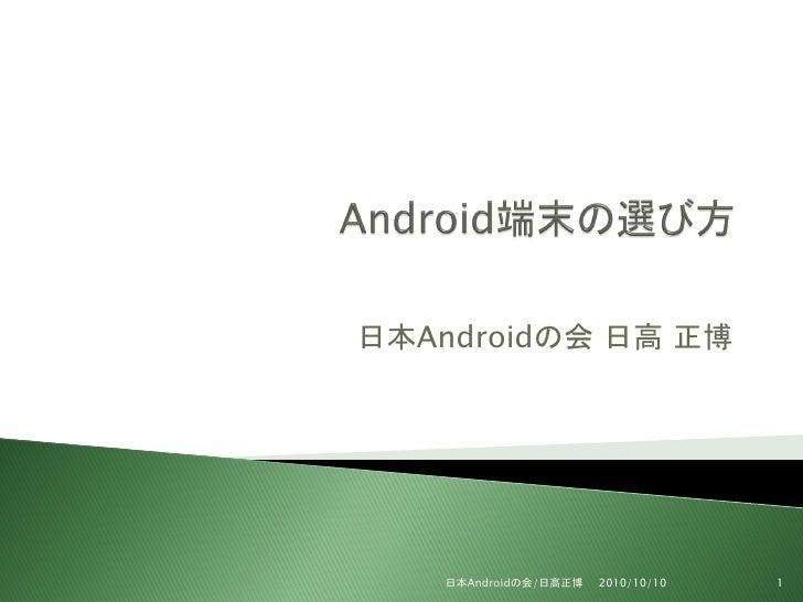 日本Androidの会 日高 正博        日本Androidの会/日高正博   2010/10/10   1