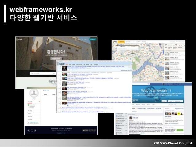 웹-프론트엔드 프레임워크를 고르기 위한 팁 Slide 2
