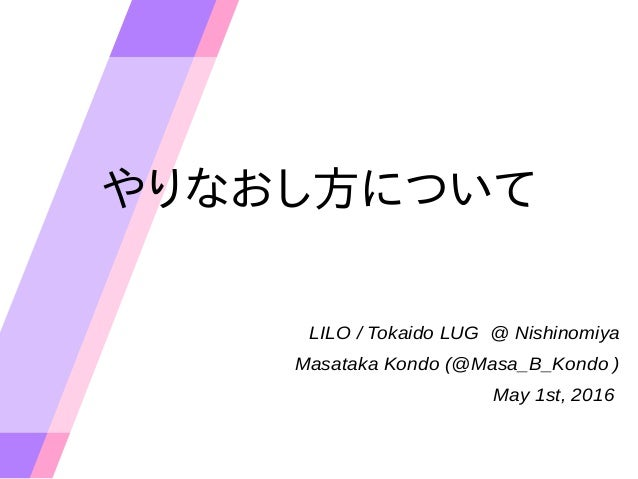 やりなおし方について LILO / Tokaido LUG @ Nishinomiya Masataka Kondo (@Masa_B_Kondo ) May 1st, 2016